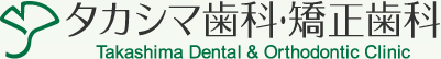 タカシマ歯科 Takashima Dental & Odthodontic Clinic